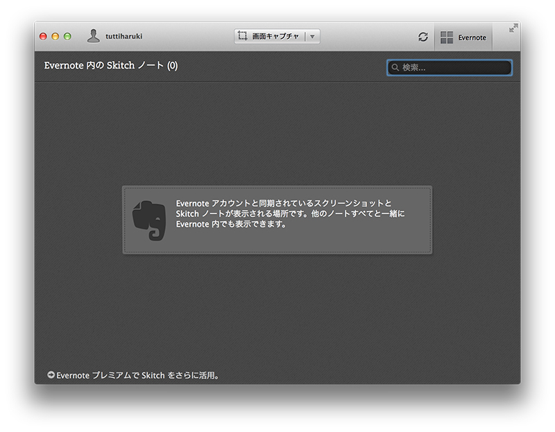 スクリーンショット-2013-09-11-19.11.42