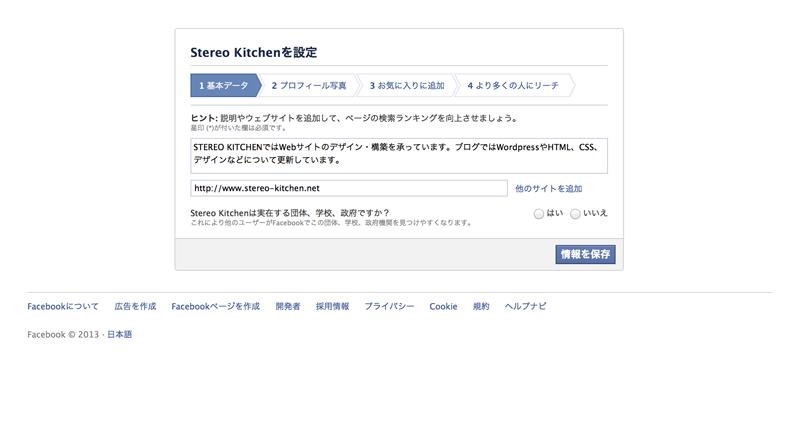 スクリーンショット-2013-09-18-17.30.54