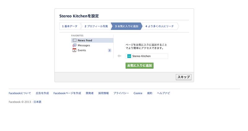 スクリーンショット-2013-09-18-17.31.24
