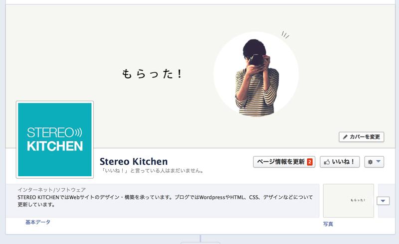 スクリーンショット-2013-09-18-21.41.40