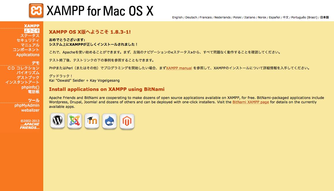 XAMPP OS X版 1.8.3-1
