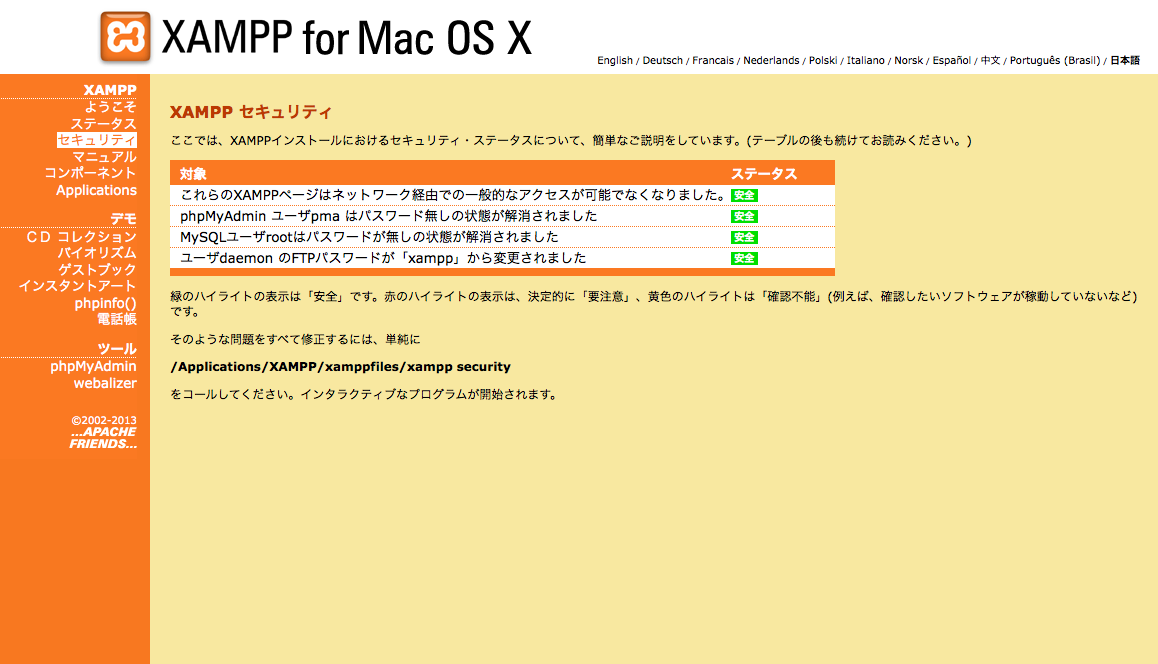 XAMPP OS X版 1.8.3-12