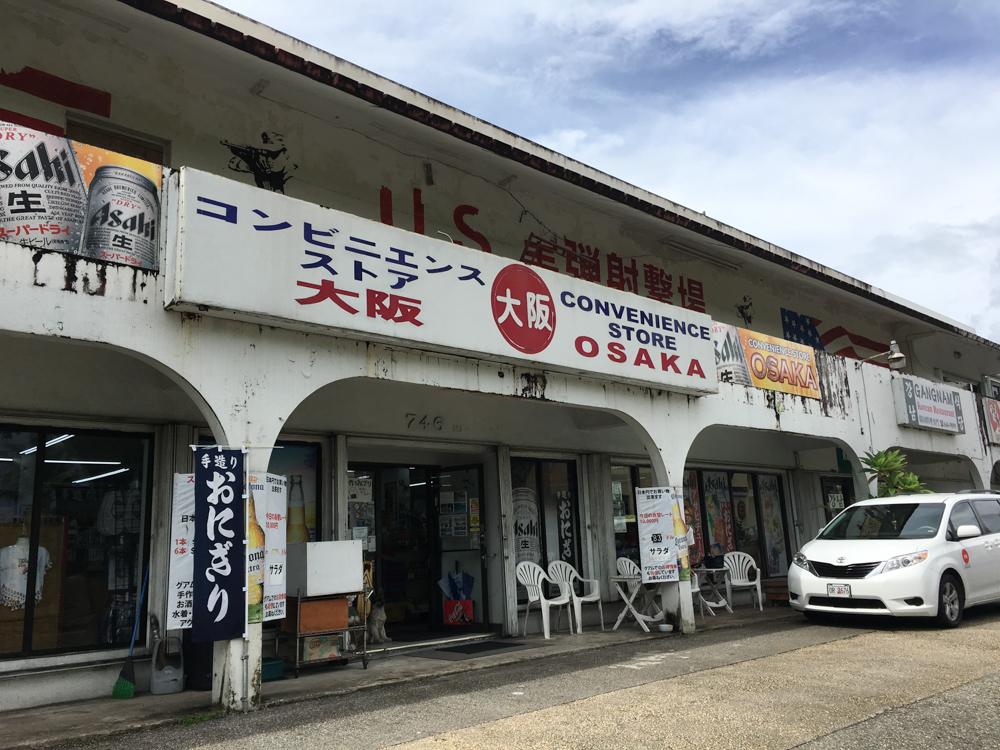 グアムのコンビニエンス大阪